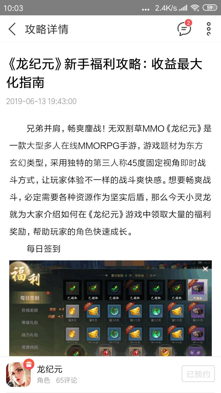 Screenshot_2019s06s14s10s03s32s962_cn.ninegame.ga.png