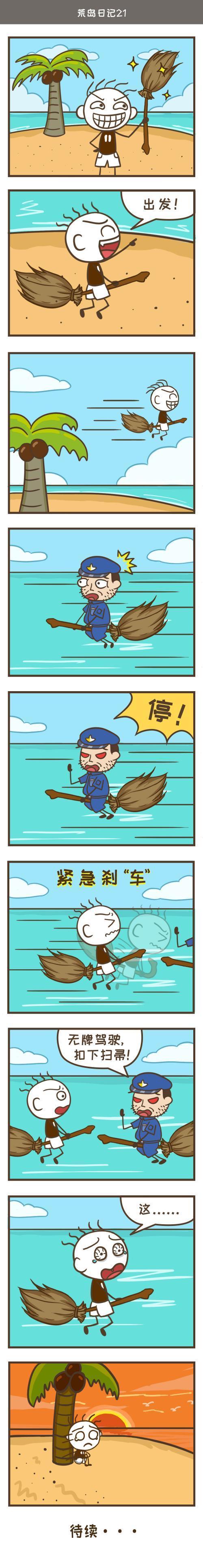 荒岛日记21s500px.jpg
