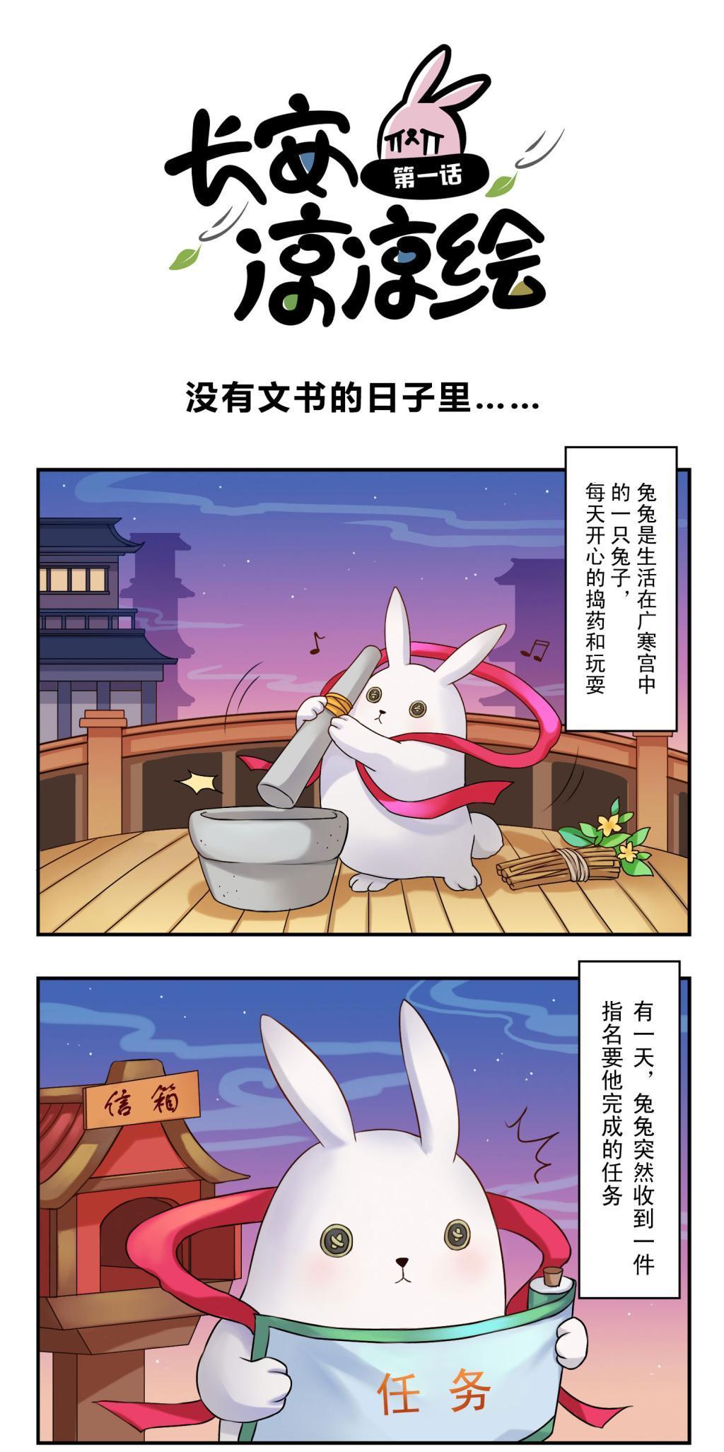 长安凉凉绘s条漫第1话s成稿_01.jpg