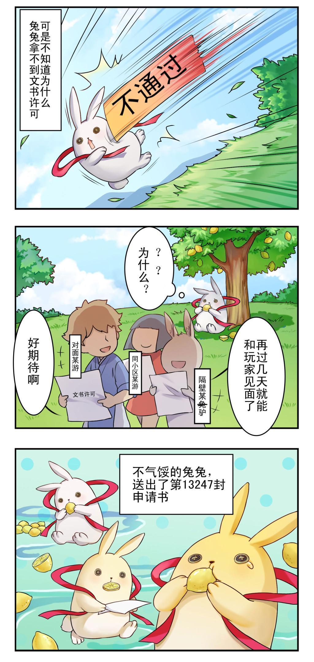 长安凉凉绘s条漫第1话s成稿_03.jpg