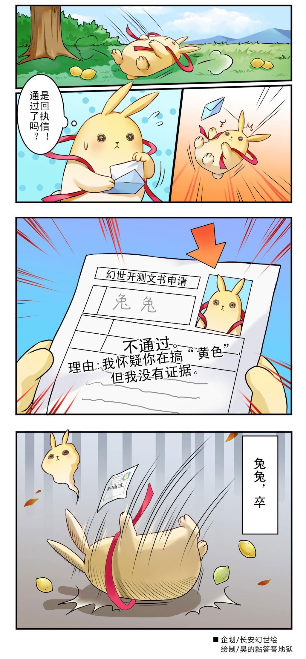 长安凉凉绘s条漫第1话s成稿_04.jpg