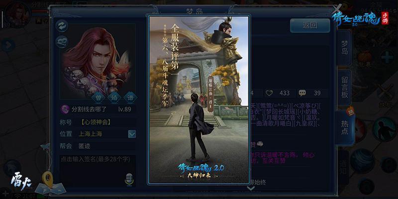 图2:大神梦岛宣布回归消息.jpg