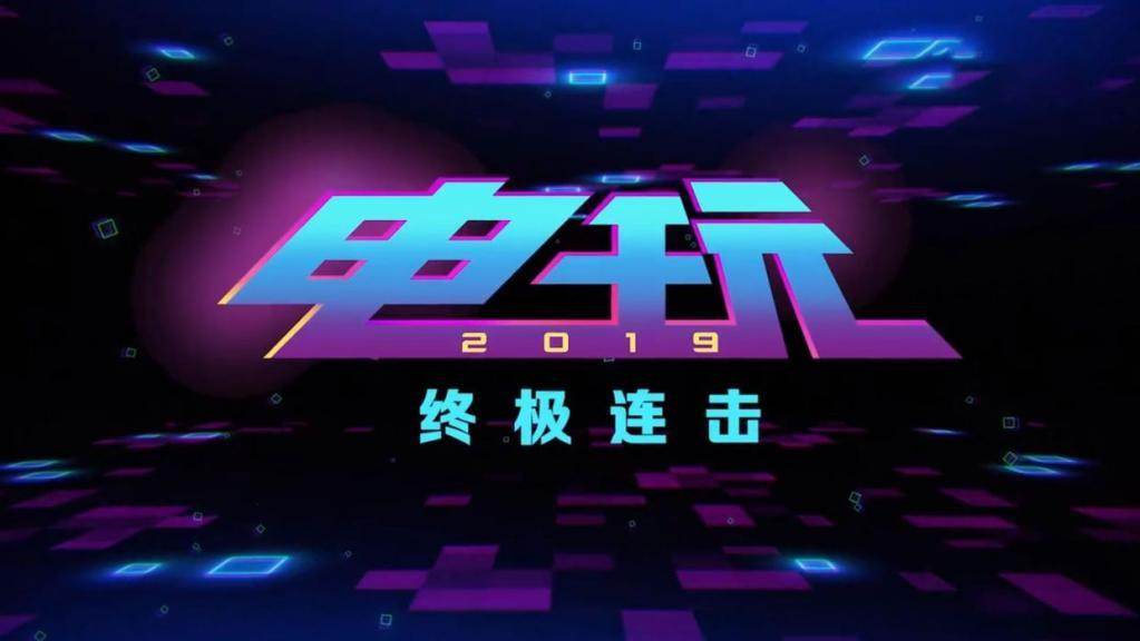 英雄联盟电玩2019活动时间战利品内容介绍