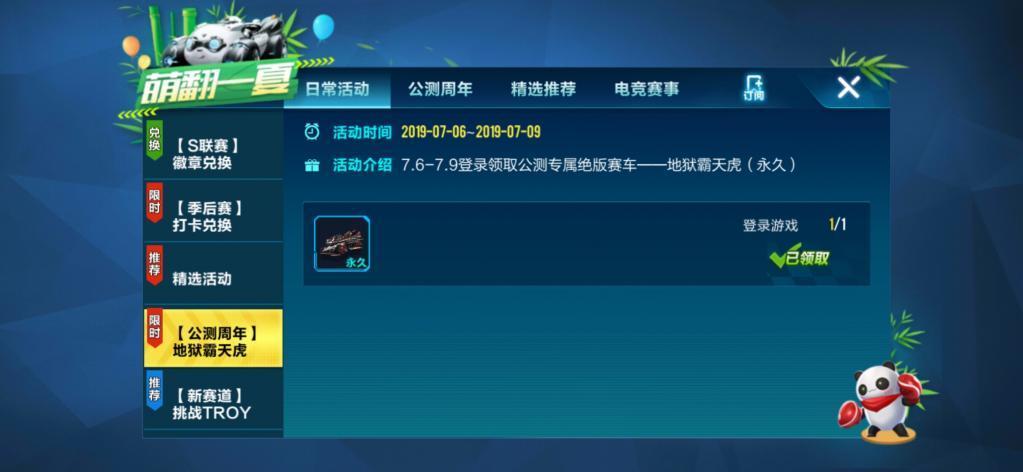 QQ飞车手游地狱霸天虎怎么获得 地狱霸天虎获得方法