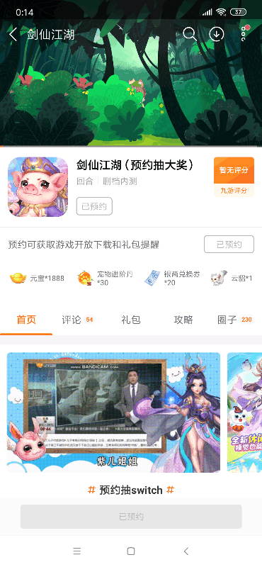 Screenshot_2019s07s12s00s14s02s173_cn.ninegame.gamemanager.png