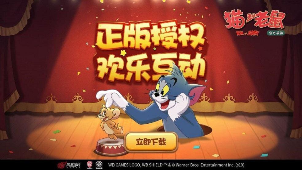 图1:《猫和老鼠》欢乐不停,新玩法疯狂来袭.jpg