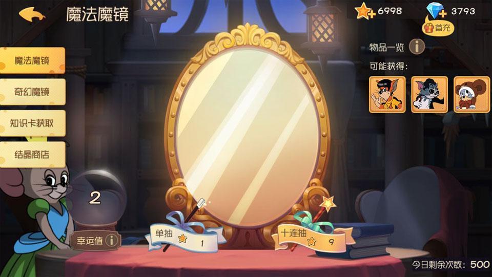 图2:魔法魔镜新界面.jpg