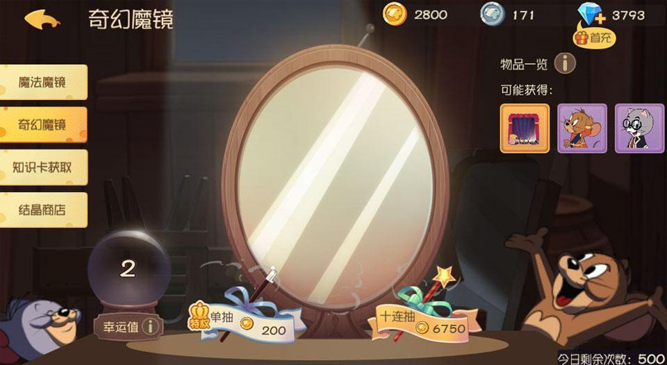 图3:奇幻魔镜新界面.jpg