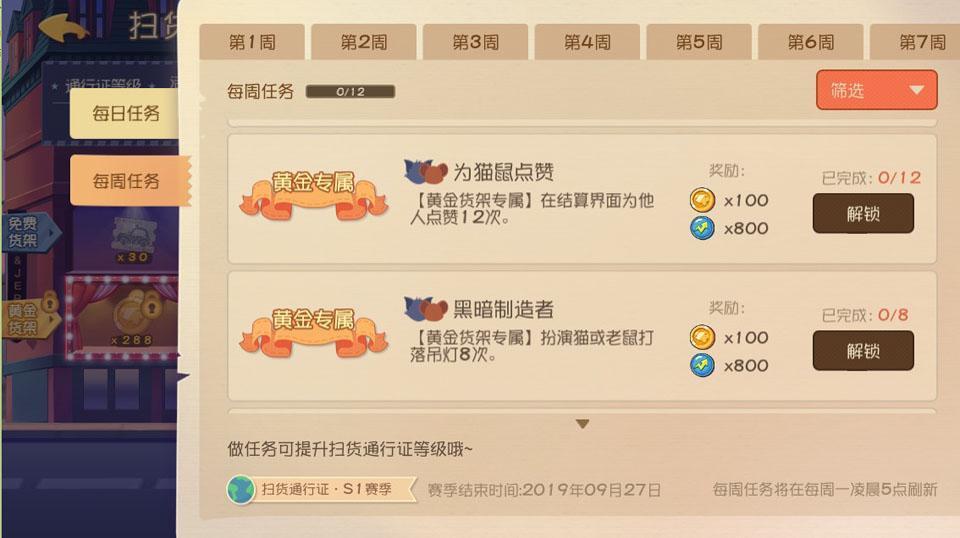 图3:黄金专属任务.jpg