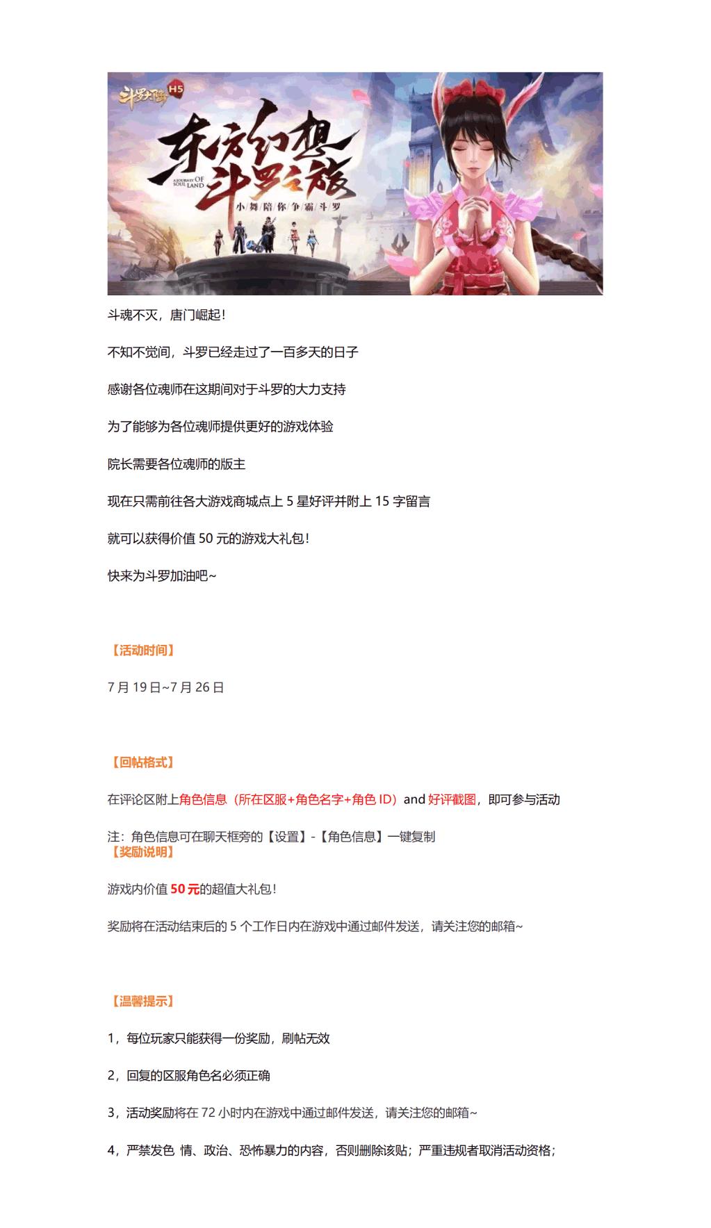 斗罗七月好评活动.png