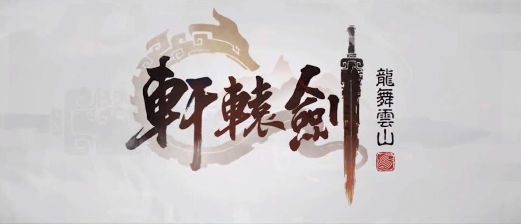 轩辕剑龙舞云山什么时候上线 公测时间是何时
