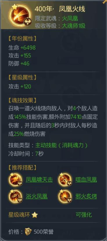 凤凰火线.png