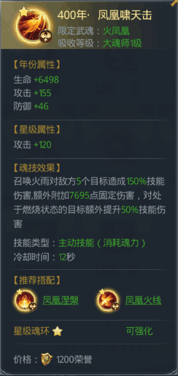 凤凰啸天击.png