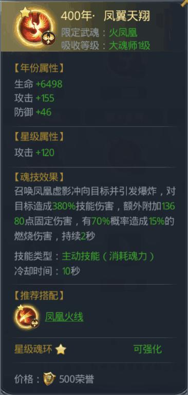 凤翼天翔.png