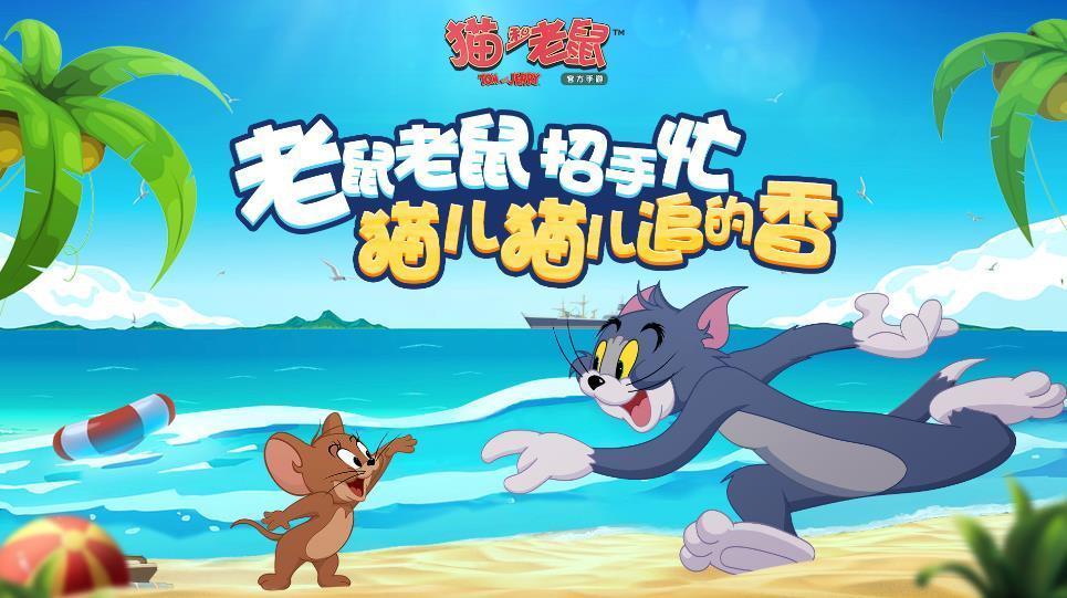 圖一:《貓和老鼠》手游暑期驚喜多多.jpg