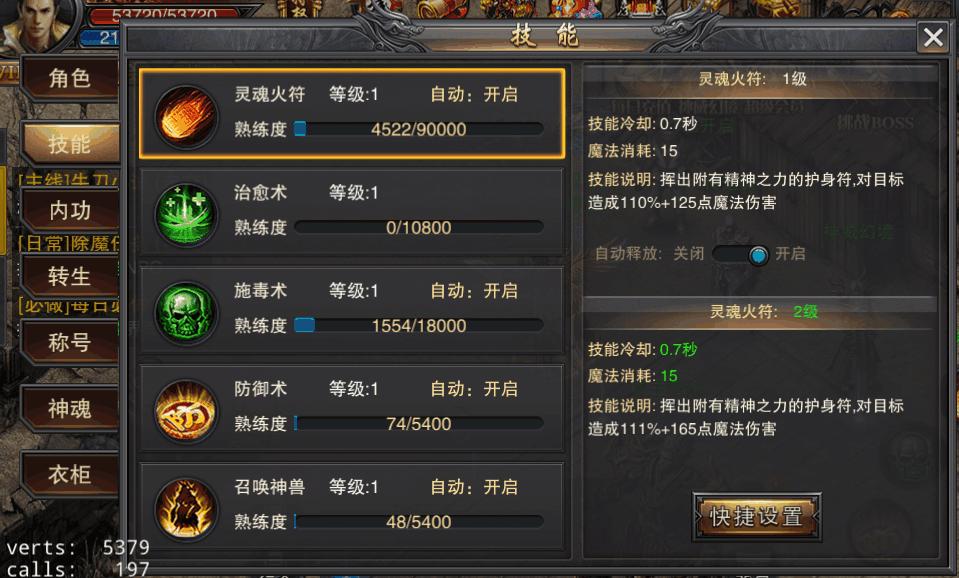 技能称号1.png
