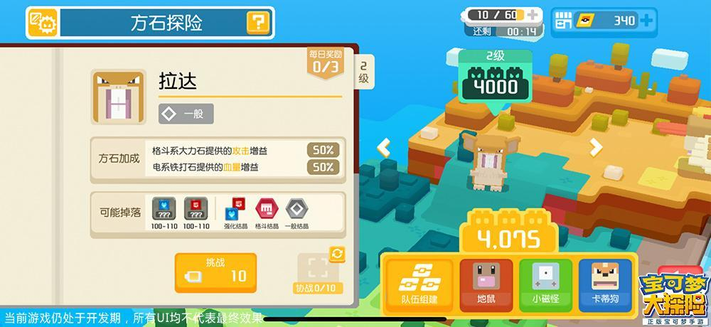 图2:方石寻宝获取方石.jpg