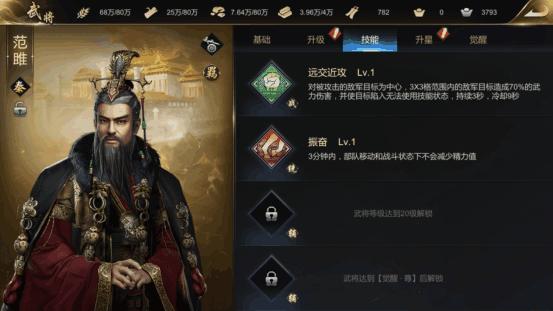 大秦帝国评测1.01256.png