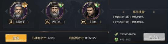 大秦帝国攻略4.0s共七篇1569.png