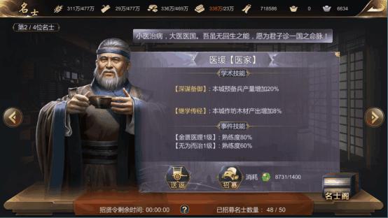 大秦帝国攻略4.0s共七篇1615.png