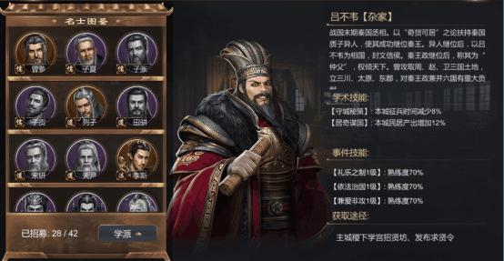 大秦帝国攻略4.0s共七篇1759.png