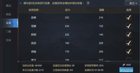大秦帝国攻略4.0s共七篇2209.png