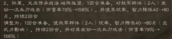 """智囊团丨一代版本一代神,""""破阵摧坚""""弟弟战法逆袭大哥?146.png"""