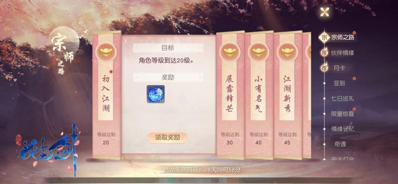 (图15)精彩活动同步上线,助力开启江湖路.jpg