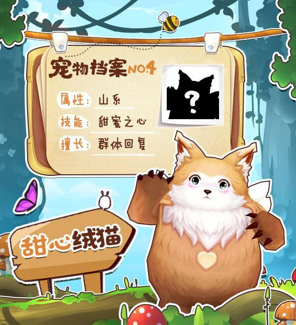 04s甜心绒猫档案.jpg