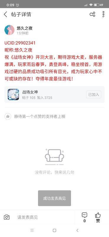 Screenshot_2019s12s05s00s09s23s761_cn.ninegame.gamemanager.jpg