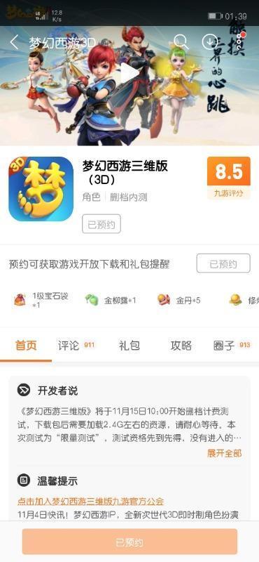 Screenshot_20191205_013927_cn.ninegame.gamemanager.jpg