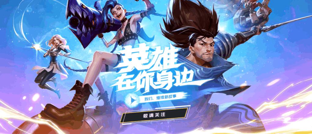 最新英雄联盟手游爆料 或将于2020年春节前正式上线
