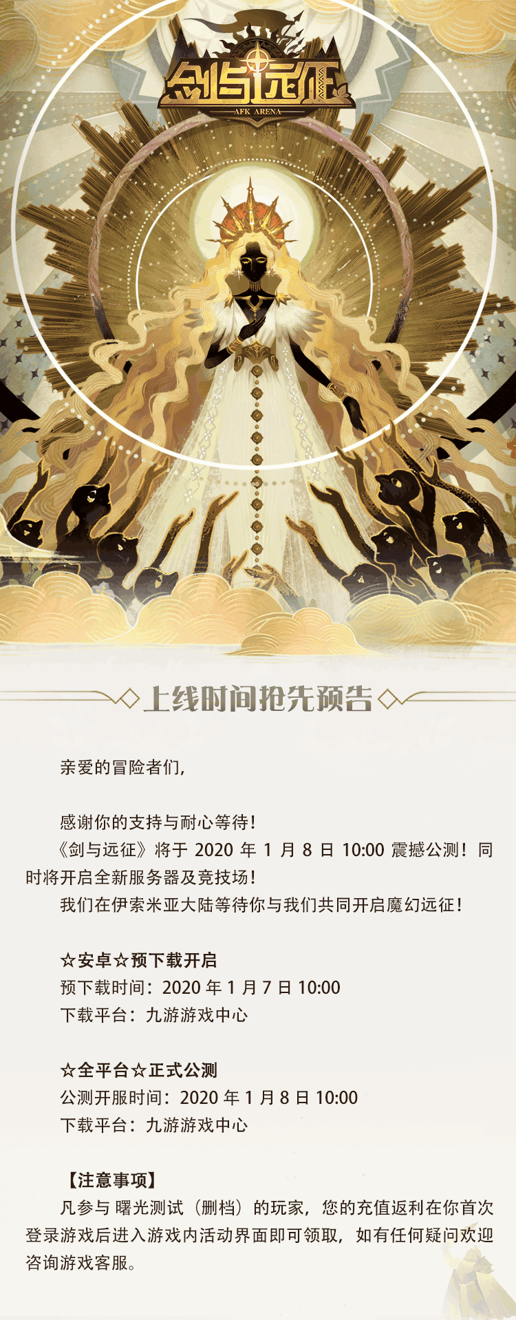 九游公告海报s750.png