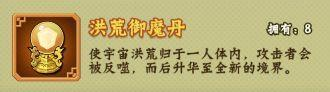 《葫芦兄弟:七子降妖》如何提升角色属性