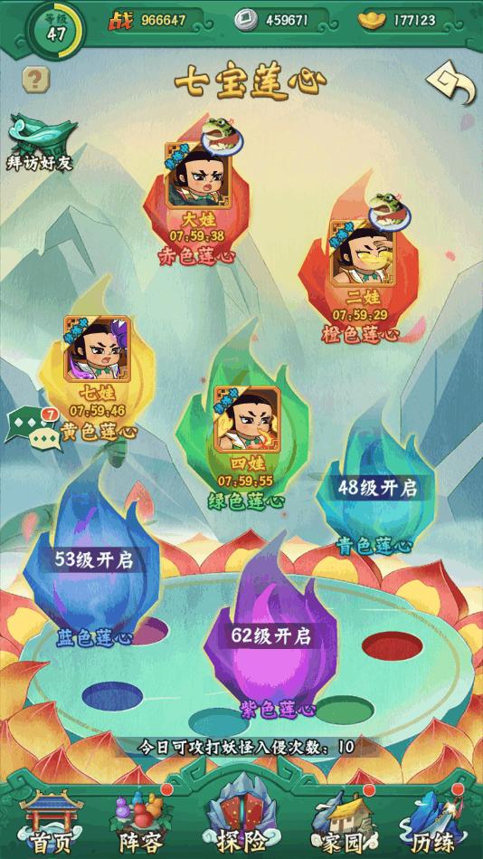 《葫芦兄弟:七子降妖》七宝莲心系统介绍