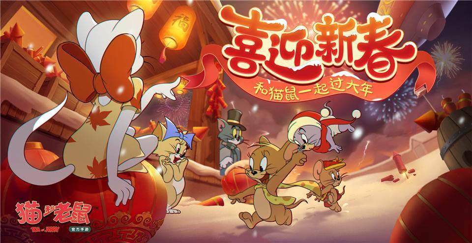 图一:《猫和老鼠》手游春节狂欢今日开启.jpg