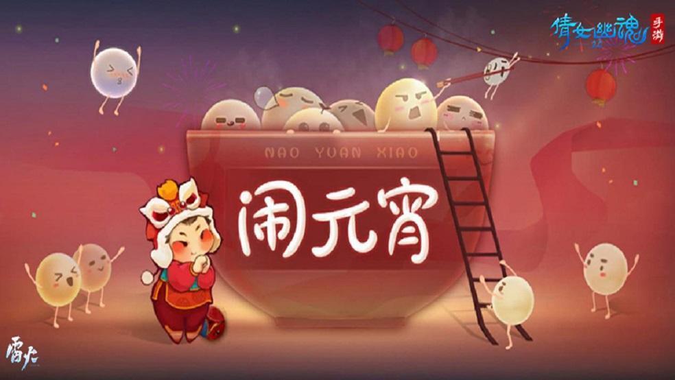 《倩女幽魂》邀你元宵佳节猜灯谜赏花灯怼怼更欢乐