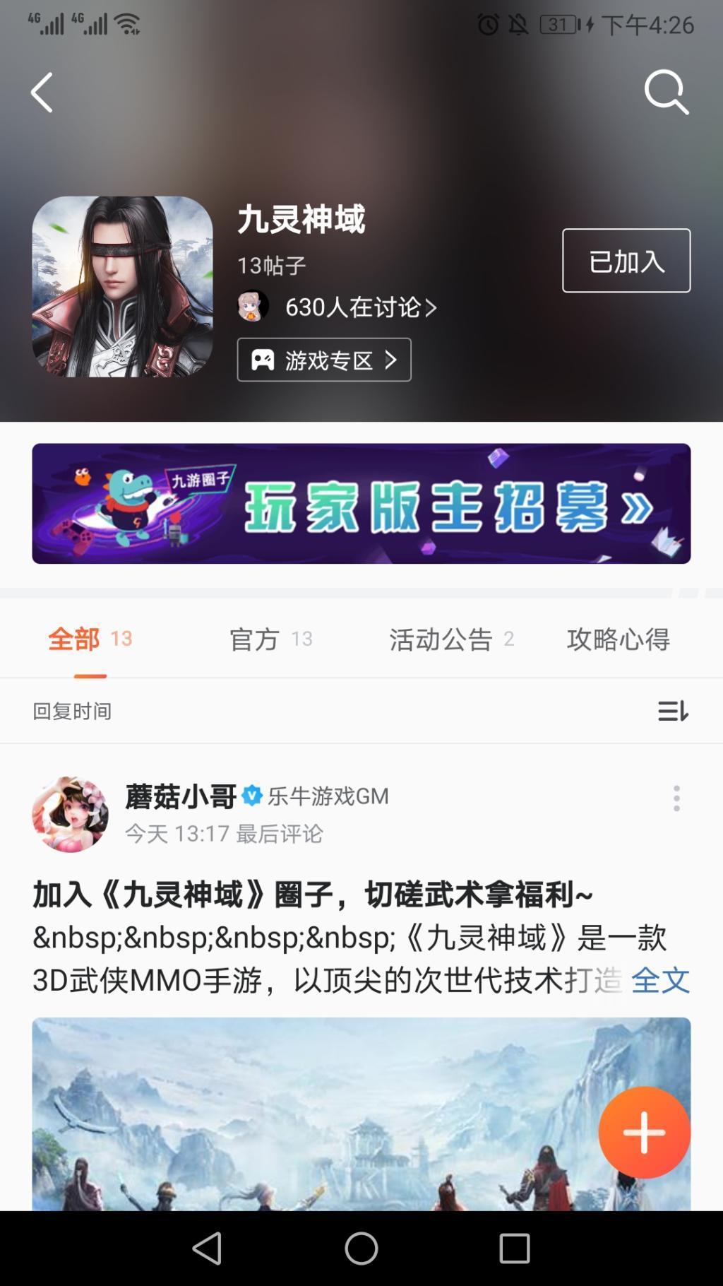 Screenshot_20200329_162615_cn.ninegame.gamemanage.jpg