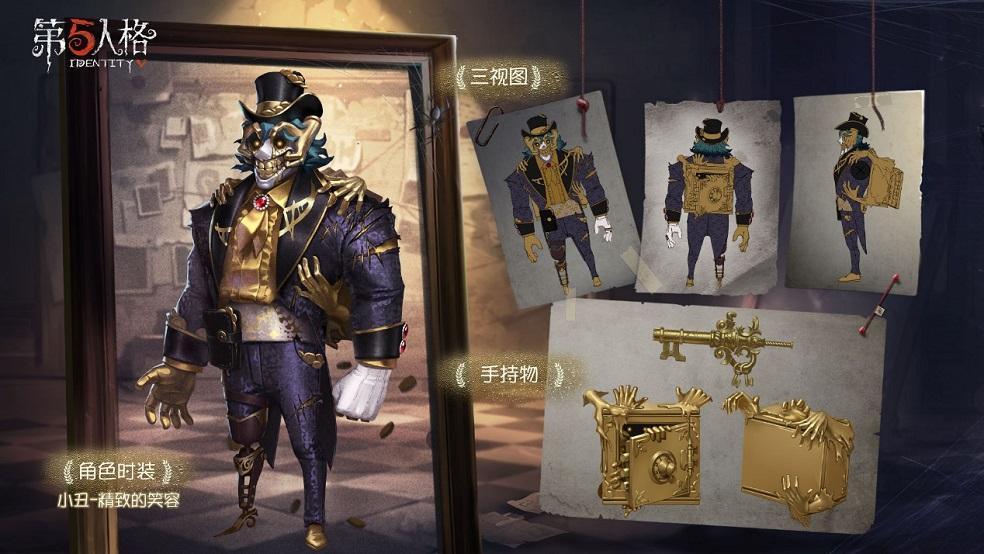 《第五人格》充值赠礼小丑及先知稀世时装即将上线