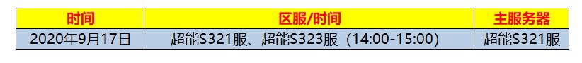附件1600225366.png