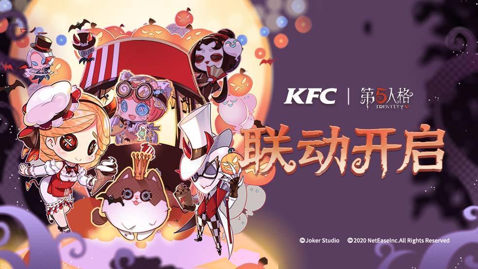《第五人格》X KFC联动长图活动机制曝光