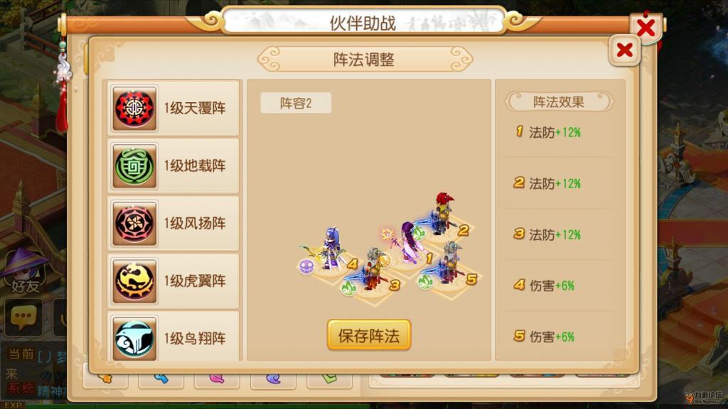 Screenshot_2015-07-18-02-04-14.jpeg 70支线泾河龙王2大唐单刷攻略 梦幻西游 第2张