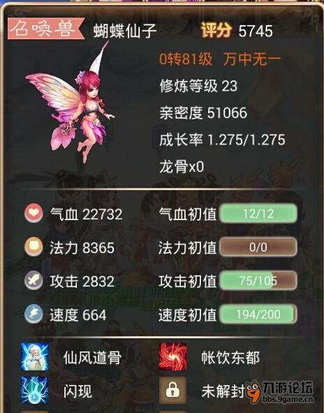 蝴蝶仙子.jpg
