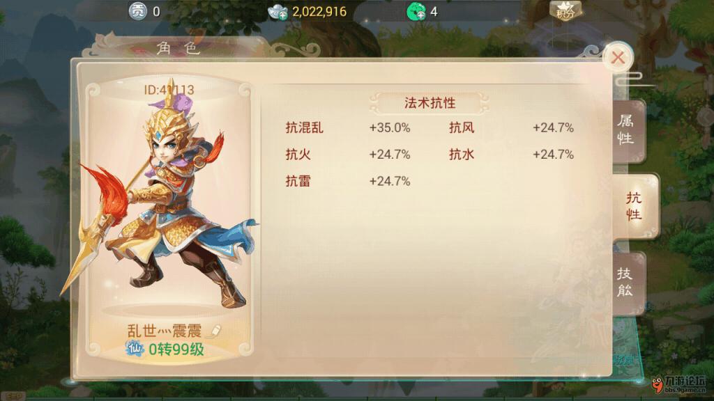 仙族99.png