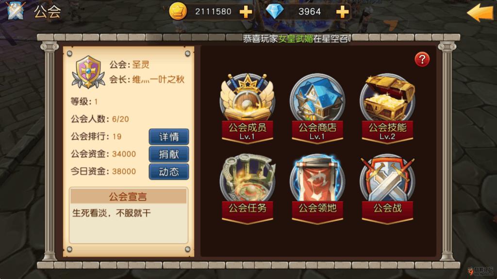 Screenshot_2015-09-11-14-53-02-394_天堂战记.png