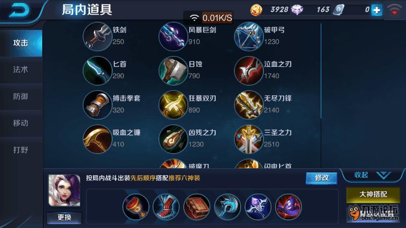 Screenshot_2016s03s23s14s42s19_com.tencent.tmgp.sgame.png