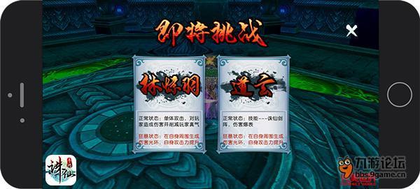 图4:《诛仙手游》即将挑战魔化BOSS.jpg