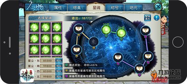 图7:《诛仙手游》开启星魂人物属性大幅提升.jpg