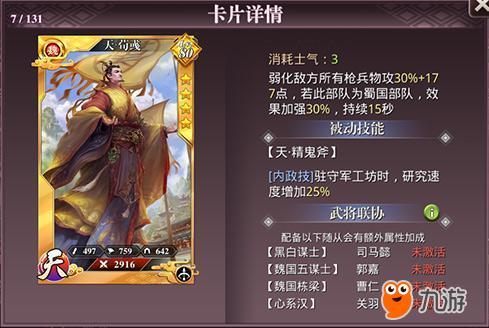 《啪啪三国2》第一谋士 王佐之才