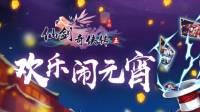 《仙剑奇侠传五》元宵送祝福精美周边等你拿!